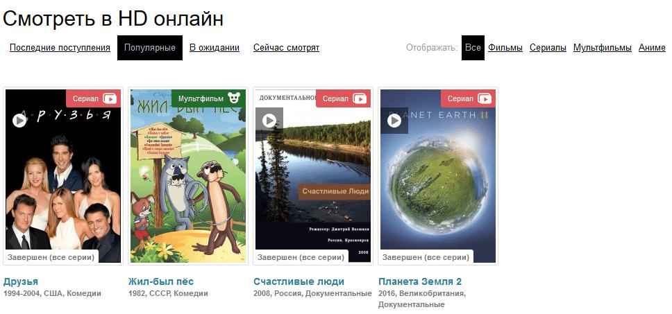 пиратский онлайн-кинотеатр Hdrezka.ag