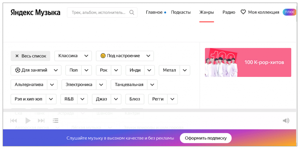 программа Яндекс.Музыка для прослушивания аудио
