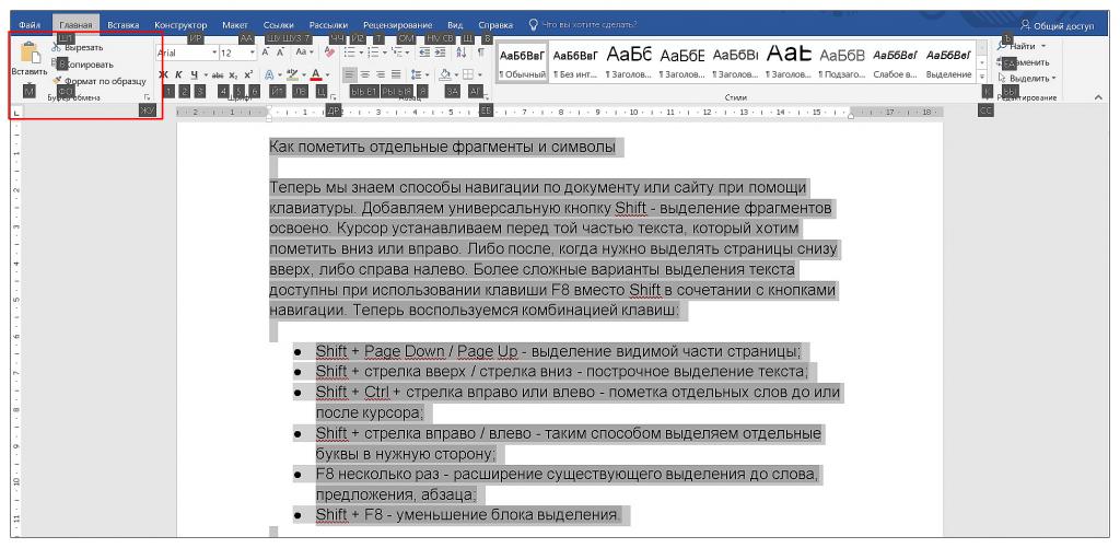 копировать и переместить текст с помощью клавиатуры
