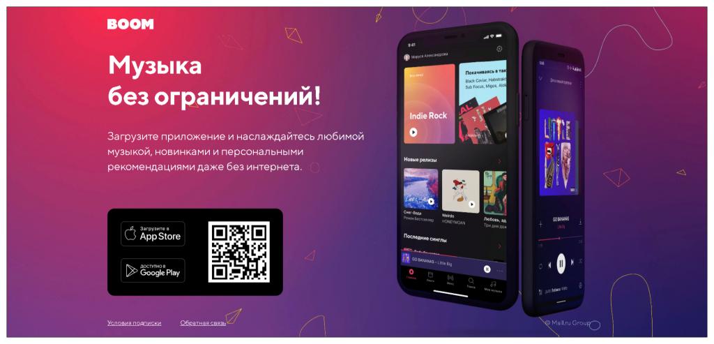 сервис для прослушивания музыки онлайн Boom