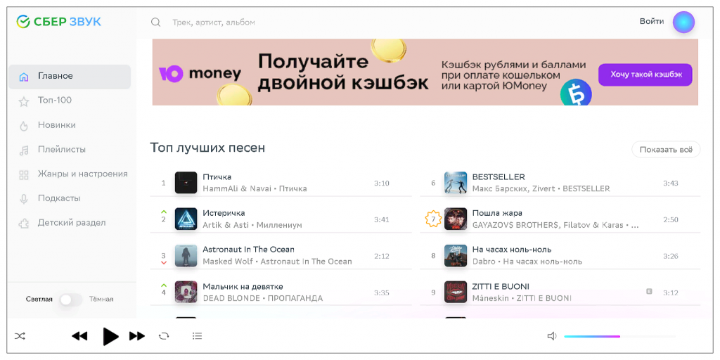 интерфейс программы Zvooq