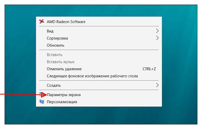 открываем параметры экрана