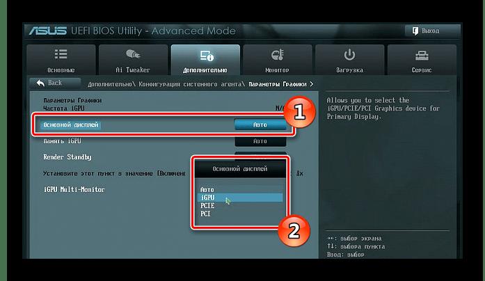 Активация интегрированной видеокарты