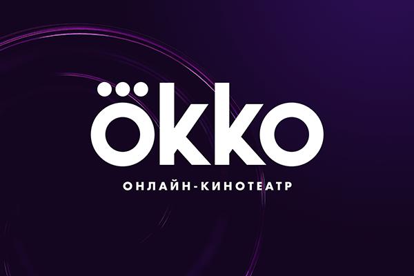 лучший онлайн кинотеатр для просмотра кино и сериалов - Okko