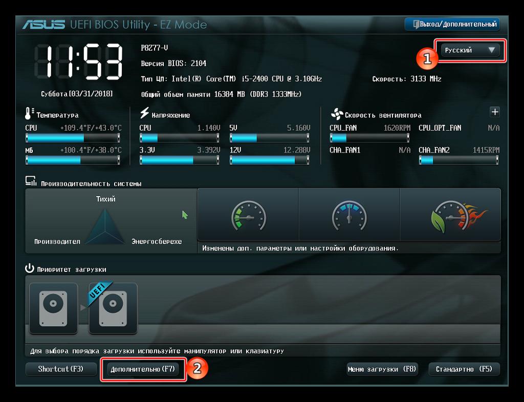 Дополнительные настройки-BIOS