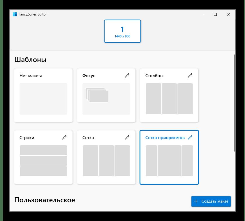 несколько макетов для удобного разделения экрана через FancyZones