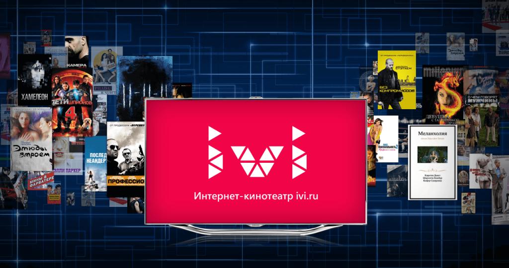 один из самых популярных онлайн кинотеатров в РФ - Ivi.ru