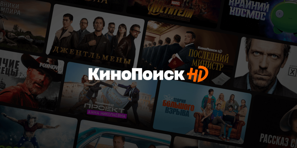 где смотреть фильмы онлайн по подписке - Кинопоиск HD