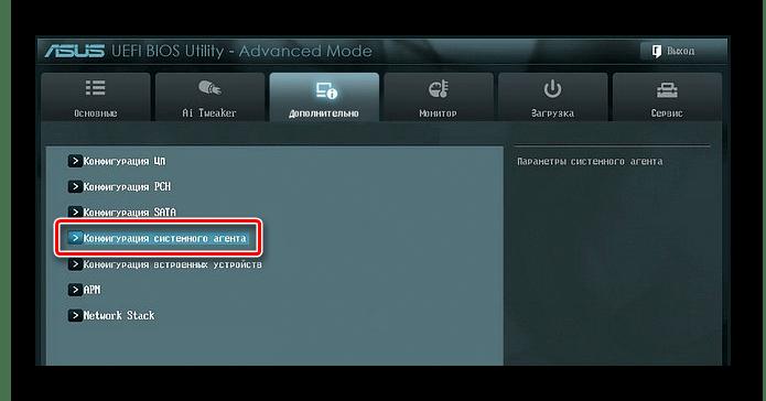 Конфигурация Системного агента