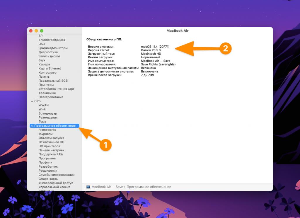 версия macOS и ее код, а строкой ниже указана версия ядра