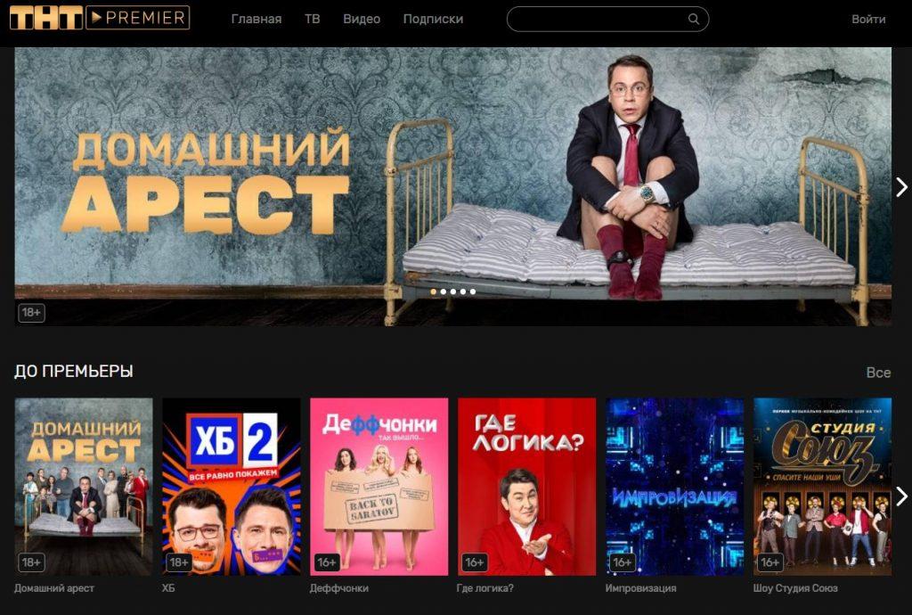 платформа для просмотра русских новых сериалов - ТНТ Premier