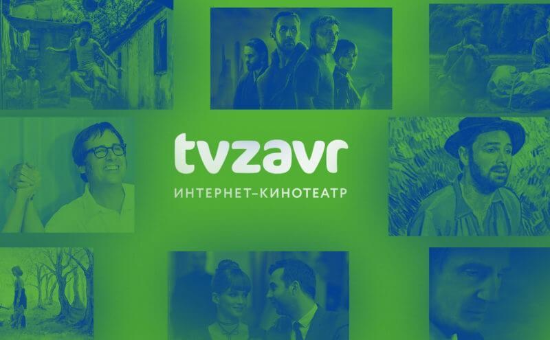 онлайн-кинотеатр TVZavr для просмотра фильмов
