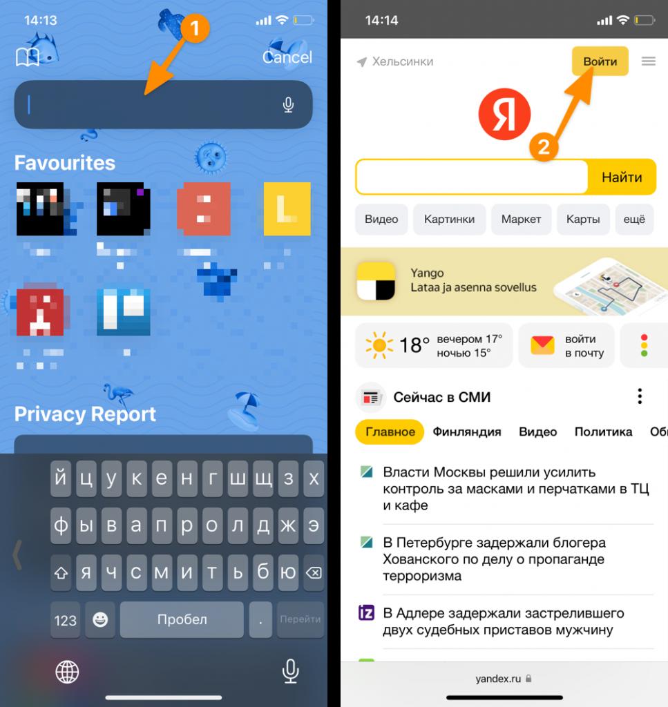 как использовать яндекс почту на смартфоне без установки приложения