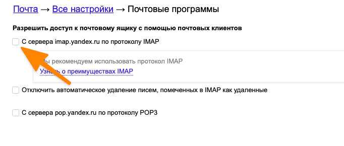 ставим галочку в пункте с сервера imap.yandex.ru по протоколу IMAP