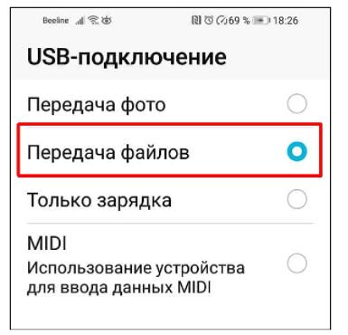 USB подключение телефона к ПК