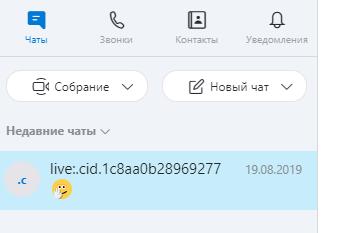 контакты в скайпе
