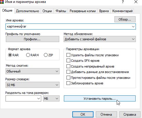 установить пароль на архив