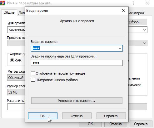 задаем пароль в архив winrar