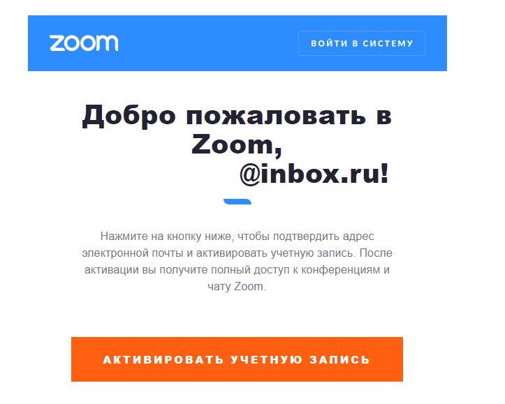 подтверждение регистрации в zoom