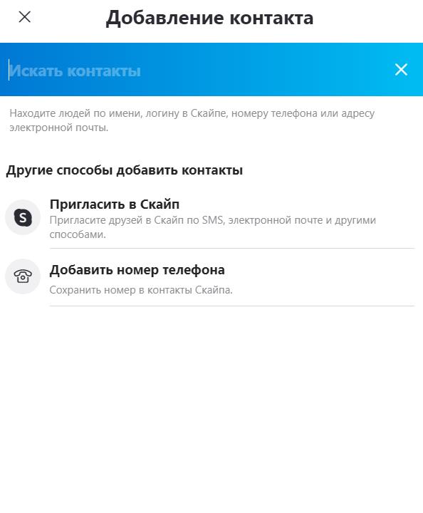 добавляем новый контакт в скайпе