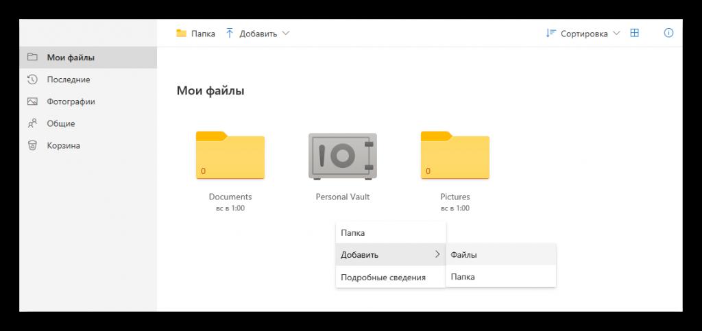добавляем файл в onedrive