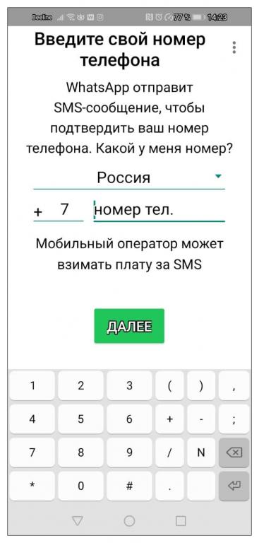 вводим номер телефона чтобы  Вотсап работал