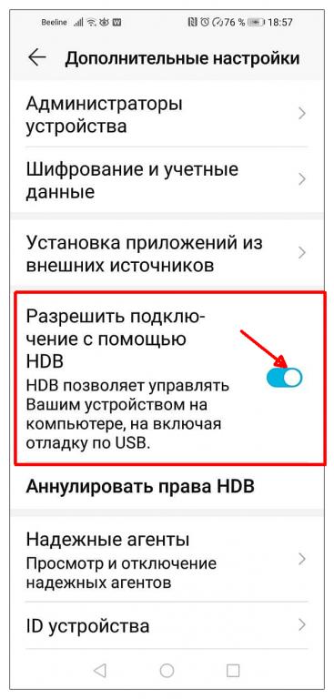 разрешаем подключение смартфона к ПК через USB