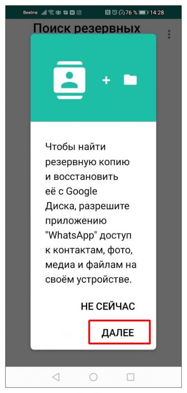 "разрешите доступ приложению ""WhatsApp"" к вашим данным"