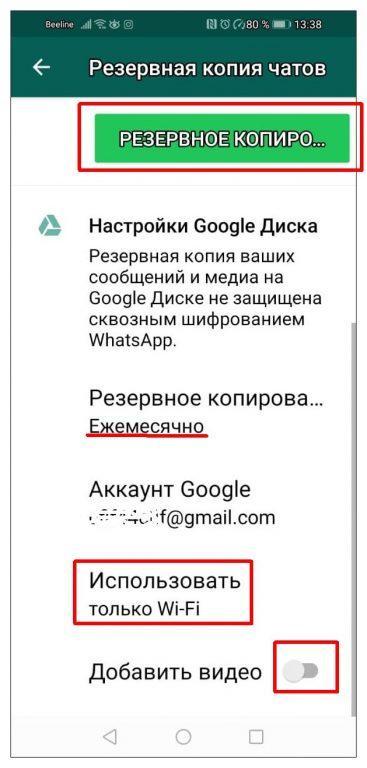 Автоматическое резервирование чатов  в whatsapp