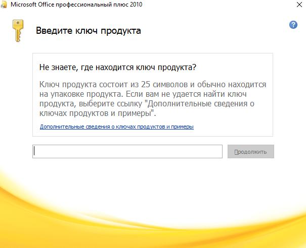 поел ввода ключа продукта MS Office