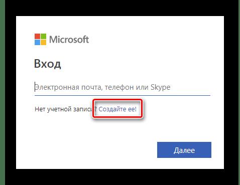 нажмите создать новый аккаунт майкрософт