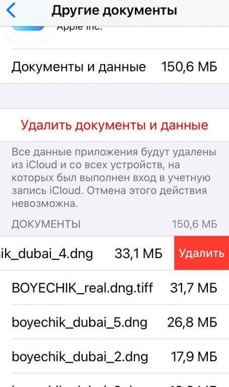 удаляем файлы  на айфоне