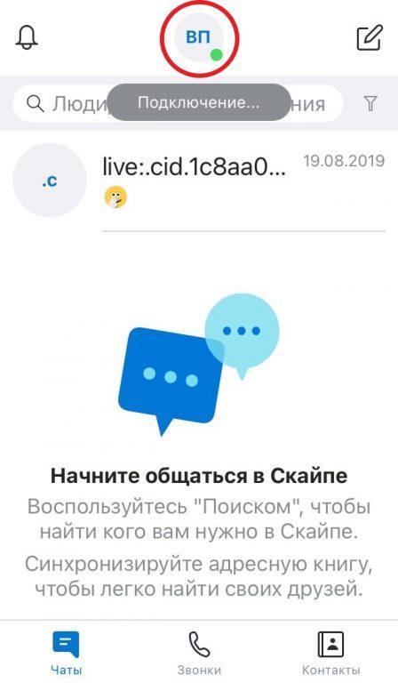 открываем свой профиль в мобильной версии скайпа