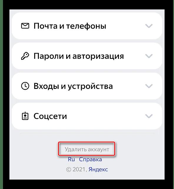 удаляем аккаунт в мобильном приложении яндекса