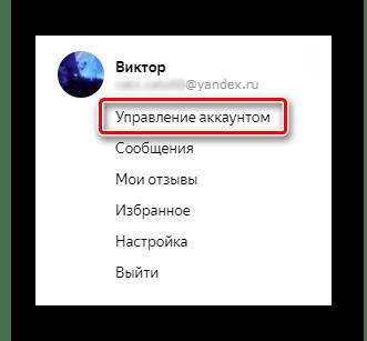 управление аккаунтом яндекс