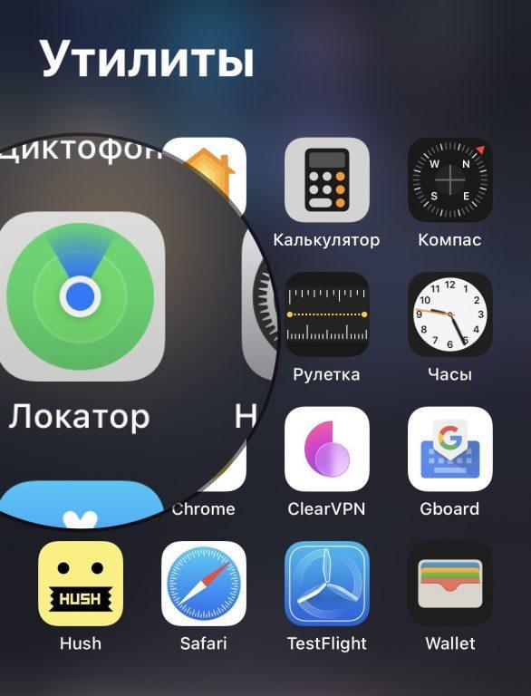 Открываем приложение «Локатор» на телефоне или через сайт iCloud.com.