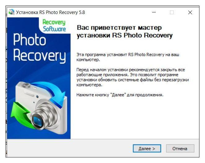 запускаем программу Recovery Software