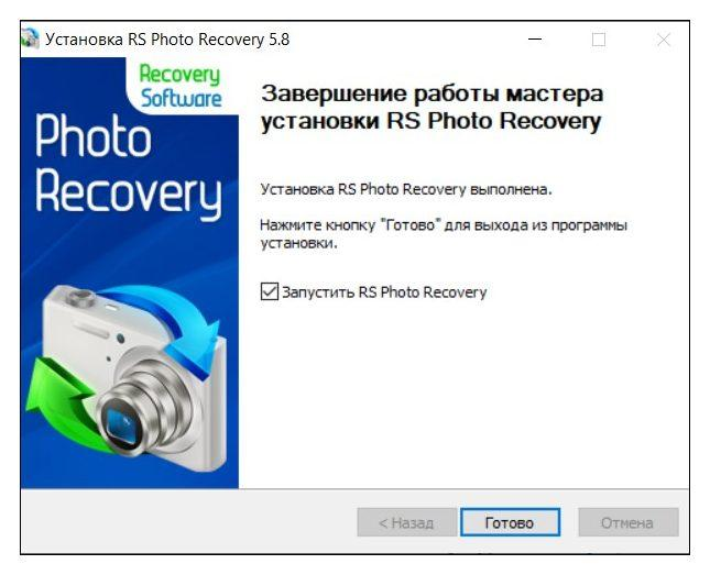 устанавливаем Recovery Software