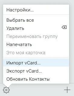 настраиваем импорт с vcard