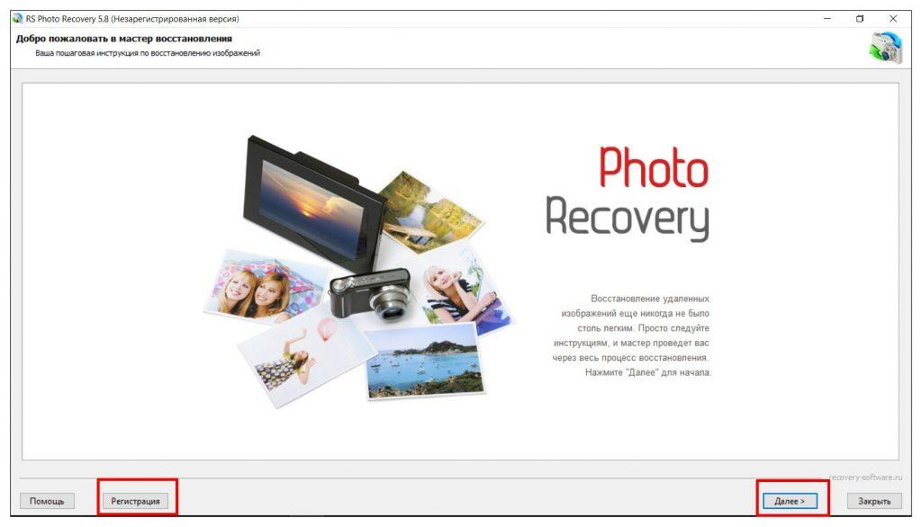 включаем RS Photo Recovery