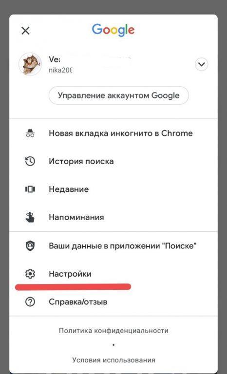 открываем настройки аккаунта в гугл