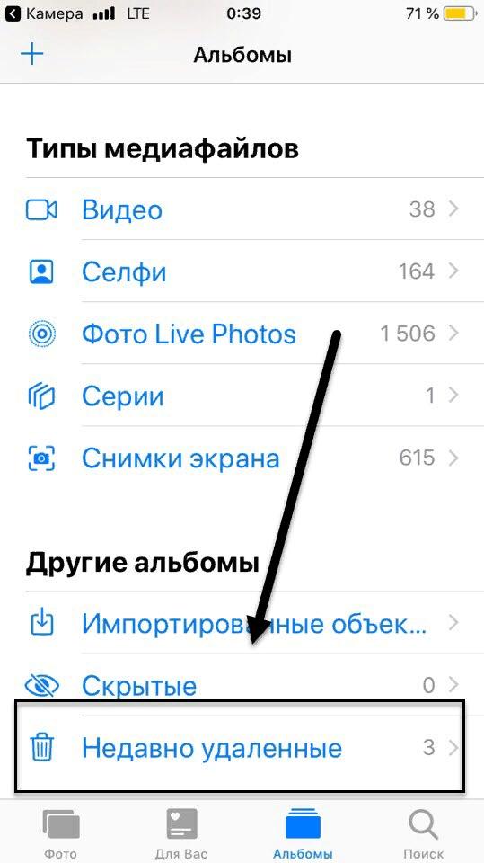 открываем недавно удаленные фото на айфоне