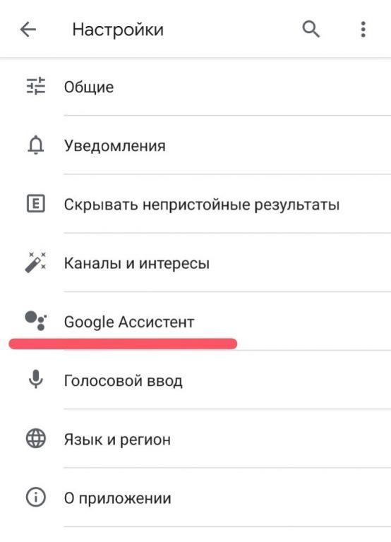 открываем пункт гугл ассистант