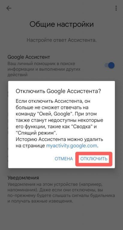 отключаем гугл ассистант