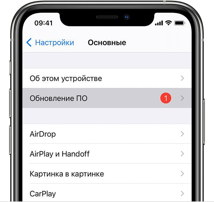 обновляем ОС на iphone чтобы включить уведомления