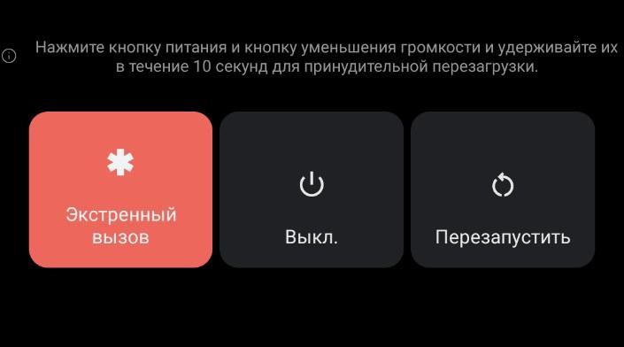 перезагрузить смартфон на андроиде