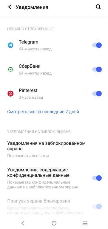 настройки уведомлений на андроидк