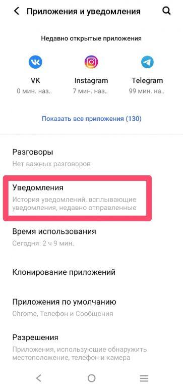 уведомления на андроиде