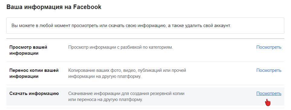 выгрузить все данные с фейсбука
