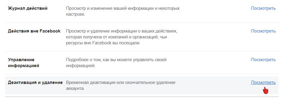 деактивация и удаление аккаунта facebook